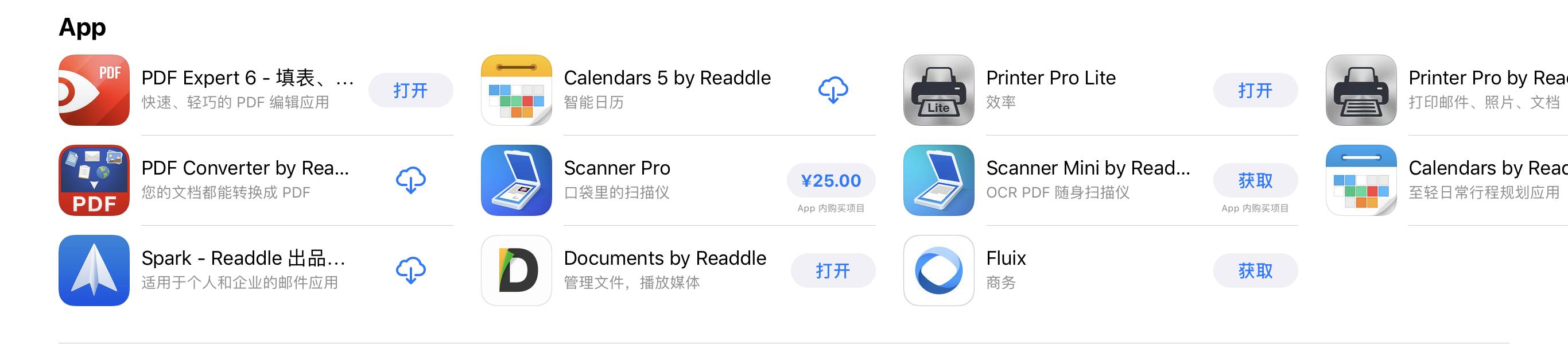 图27 - Readdle 公司出品的软件
